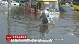 Потоп у Львові як у місті ліквідовують наслідки негоди