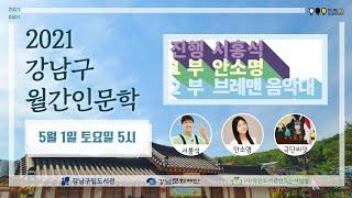 [2021 5월 강남구 월간인문학] 뮤지컬 공연 : 브…
