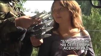 "Асеновград: ""Бъди войник"" 24 септември 2019 г."
