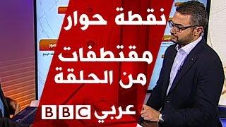 ماذا استفادت القضايا العربية من فترة رئاسة باراك أوباما؟ برنامج نقطة حوار