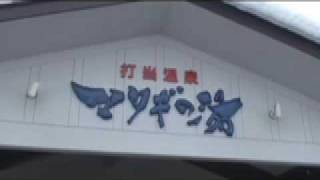 北秋田市阿仁の打当(うっとう)温泉マタギの湯の紹介です。