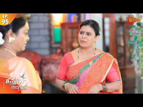 Kasturi Nivasa - Episode 95 | 27th Dec 19 | Udaya TV Serial | Kannada Serial
