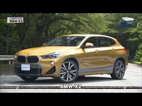 tvk「クルマでいこう!」公式 BMW X2 2018/9/16放送(#545)