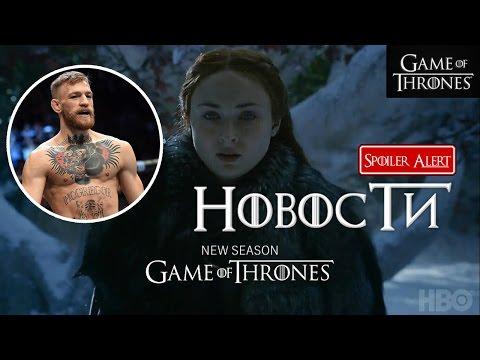 Игра престолов (7 сезон) — Русское промо (2017)