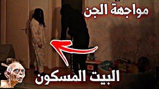 الجن يهدد !! بيتنا مسكون بالجن (عفاريت الجن ) خالد النعيمي