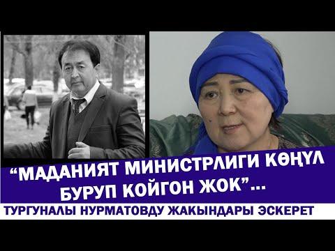 """""""Маданият министрлиги көңүл буруп койгон жок""""... Тургуналы Нурматовду жакындары эскерет"""