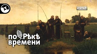 Рыбалка на Руси Ярослав Мудрый По реке времени
