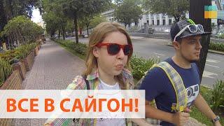 #1 САЙГОН | Наш долгий путь в Хошимин