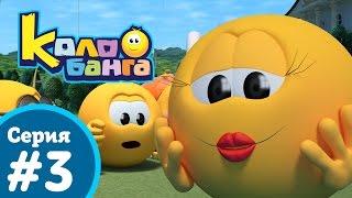 Колобанга - 3 серия мультик для детей