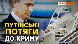 Як мостом «прив'язали» Крим?   Крим.Реалії