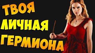 Witch Trainer ● ПОГЛЯДИМ ● ТВОЯ РАЗВРАТНАЯ ГЕРМИОНА ► 18+
