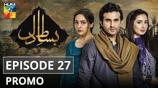 Bisaat e Dil Episode #27 Promo HUM TV Drama