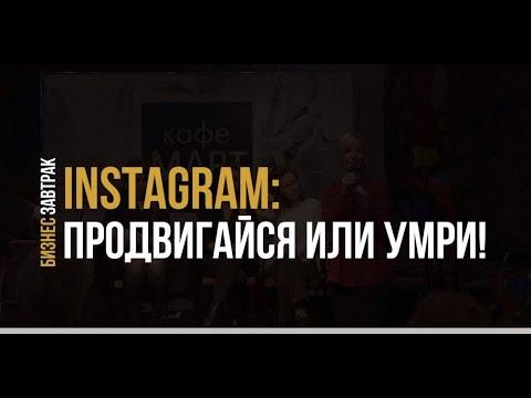 """Бизнес-завтрак:""""Instagram:продвигайся или умри!"""""""