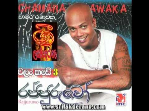 Chamara Ranawaka 03   Rajjuruwo