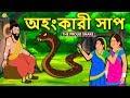 অহংকারী সাপ - The Proud Snake   Rupkothar Golpo   Bangla Cartoon   Bengali Fairy Tales   Koo Koo TV