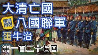 粵語中史棟篤笑【大清亡國關慈禧蛋牛治】第127回八國聯軍打入北京