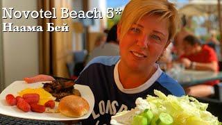 Египет 2021 Наш завтрак в отеле Novotel Beach 5 Новотел Бич 5 Шарм Эль Шейх 2021 Наама Бей 2021