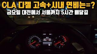 수입 디젤 CLA 중고차를 점검 후 대전에서 서울로 배…