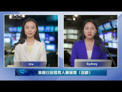 【香港直播20200529】中共病毒疫情 美國政府新聞發布會   #香港大紀元新唐人聯合新聞頻道即時串流