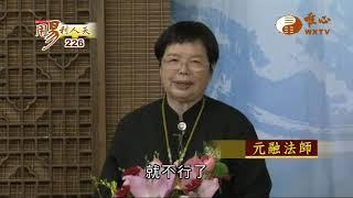 元瑭法師、元融法師、元竹法師(1)【用易利人天226】| WXTV唯心電視台