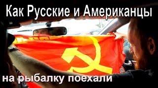 Как Русские и Американцы на рыбалку поехали