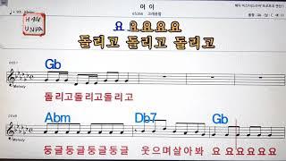 어이/크레용팝노래방, 가라오케, 코드 큰 악보,반주,가사Karaoke, Sheet Music, Chord, …