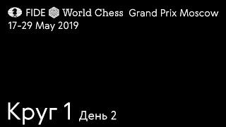 FIDE GrandPrix Moscow 2019. 1 круг. 2 день - ответные партии.