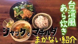 【立ち飲み屋のまかない】台湾風あら炊き【大阪福島】