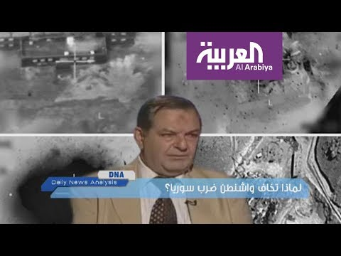 DNA: لماذا تخاف واشنطن ضرب سوريا ؟  - نشر قبل 3 ساعة