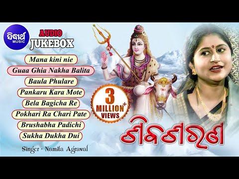 SHIVA SARANA Odia Shiva Bhajans Full Audio Songs Juke Box | Namita Agrawal |Sarthak Music