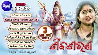 SHIVA SARANA Odia Shiva Bhajans Full Audio Song...