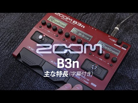 B3n Multi-Effects Processor (字幕付き)