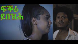 HDMONA - ፍቕሪ ይበዝሕ ብ የውሃንስ ኣምለሶም Fiqri Yibezh  by Yohannes Amlesom - New Eritrean Film 2021