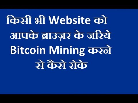 Mining cryptocurrency using website