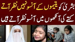 Sahiwal Incident bushra bibi reaction on Sahiwal