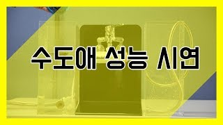 [듀벨] 최강 정수필터 수도애! 이물질 및 염소제거 성…