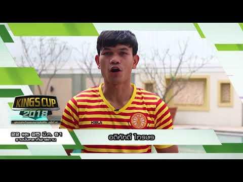 อดิศักดิ์ ไกรษร l King's Cup ครั้งที่ 46 | ThairathTV