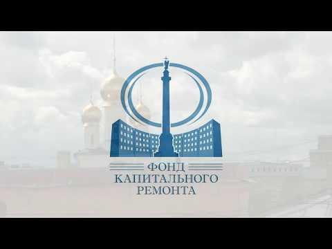 Видео Проведение капитального ремонта многоквартирных домов