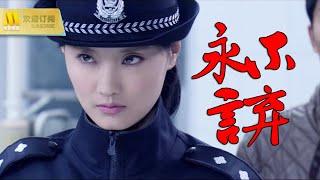 【1080P Full Movie】《永不言弃》新时代人民警察高尚形象记录  (由力/康琳浠/万海峰)