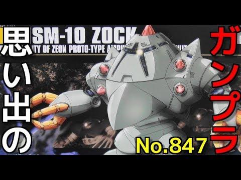 847 1/144 MSM-10 ゾック  『HG UNIVERSAL CENTURY』