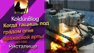 АТ-15А - когда тащишь под градом огня вражеской арты