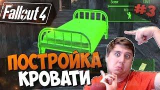 Fallout 4 Прохождение на русском - ПОСТРОЙКА КРОВАТИ Часть 3, 60фпс ,ультра,hard
