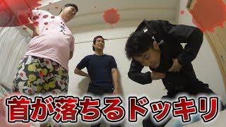 【ドッキリ】首が急に落ちたら友達2人はどんな反応するの!?