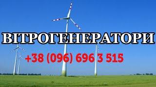 видео Вітрогенератори і вітрові електростанції