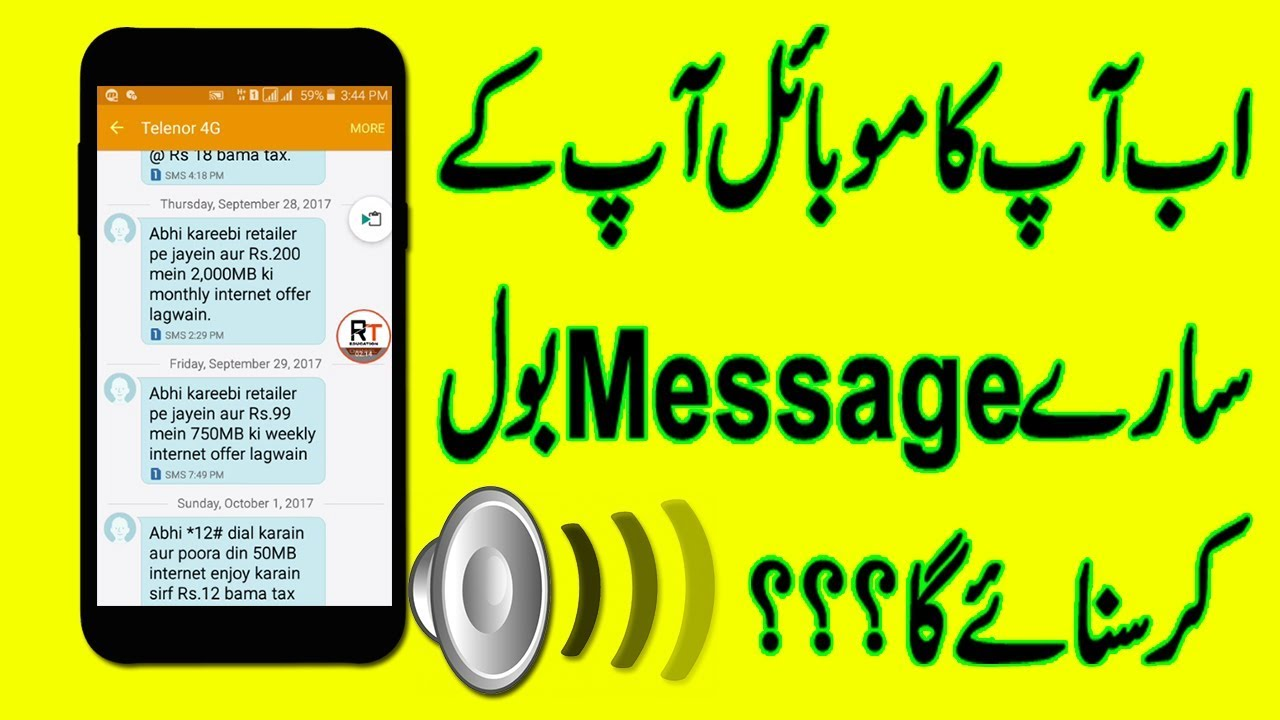Convert text to voice mobile app | By T2S app urdu/hindi full tutorial