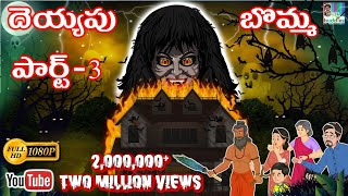 Bhutiya Gudiya Part 3- Telugu Horror Kahaniya | Hindi Story | Telugu Horror Story | Cartoon TV