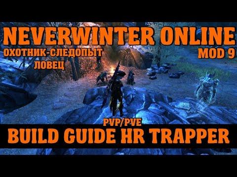 Видео Neverwinter Online | Охотник-Следопыт: Обзор Билда, Даров, Х...
