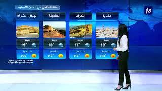 النشرة الجوية الأردنية من رؤيا 20-7-2019 | Jordan Weather