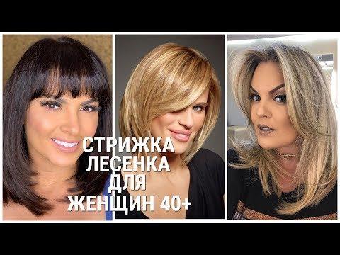 СТРИЖКА ЛЕСЕНКА - 2020 ДЛЯ ЖЕНЩИН 40+ / HAIRCUT LADDER-2020 FOR WOMEN 40+