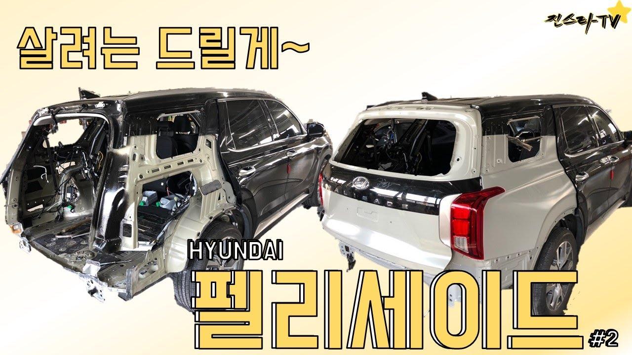 [진스타TV]뒤에서 들이받힌 펠리세이드! 2부 살려는 드릴게! 수리견적 한방에 공개!! Hyundai - Palisade